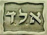Um dos 72 nomes de D'us: Alef, Lamed, Dalet